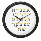 alef bet clocks