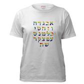 alef bet t-shirt